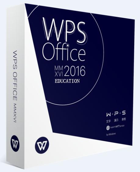 WPS Office 2016教育版