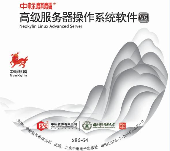 中标麒麟桌面操作系统软件V7.0