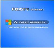 FQC-08532 WinPro CHNS OLP NL Legalization CN GetGen