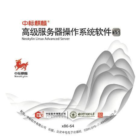 中标麒麟高级服务器操作系统软件V6.0