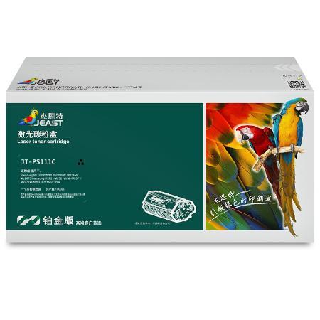 JT-PS111C铂金版