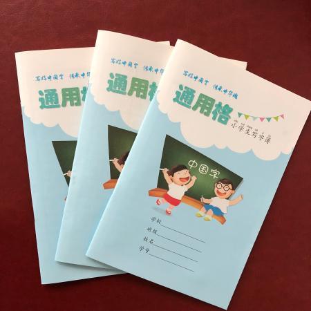 通用格-小学生写字簿